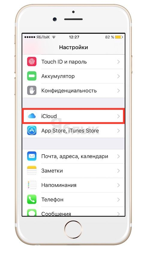 Как сделать резервную копию iPhone и iPad в iCloud