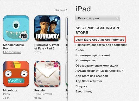 FAQ по встроенным покупкам в iTunes