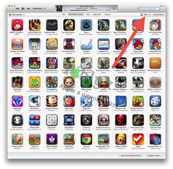 Как обновить iPhone до последней версии