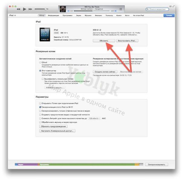 Как обновить iPad на последнюю версию