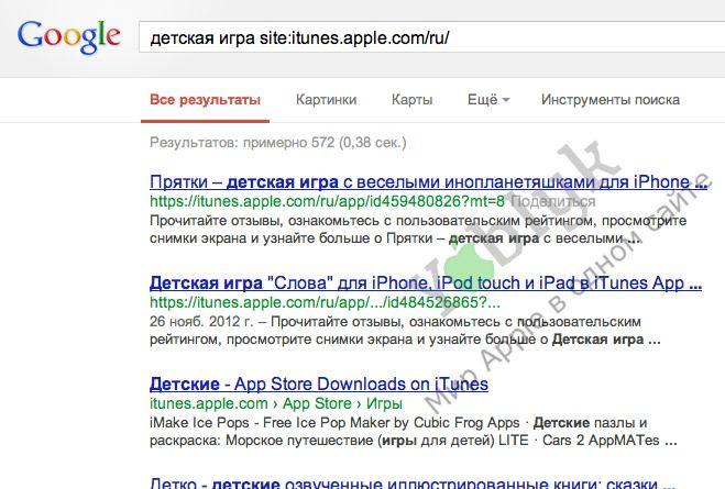 itunes_google_1