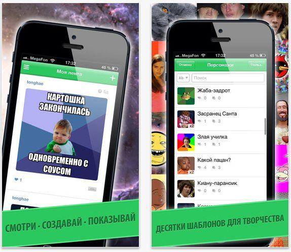 Мемчики на iPhone и iPad