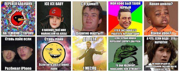 мемы на iPhone