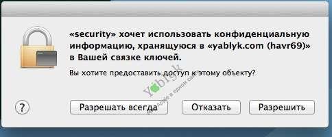password_terminal_2