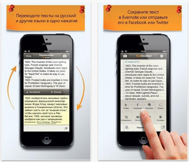 textgrabber translator распознать и озвучить текст на iPhone