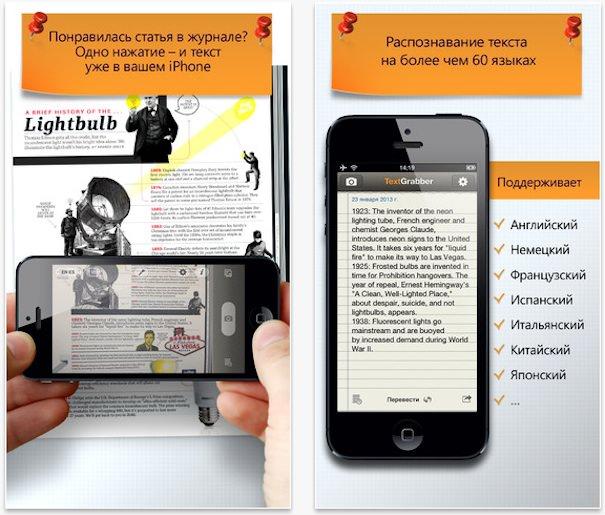 распознать и озвучить текст на iPhone