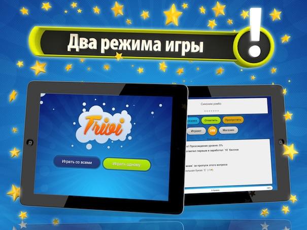 trivi online игра для iPad