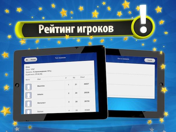 trivi online игра для iPhone и iPad