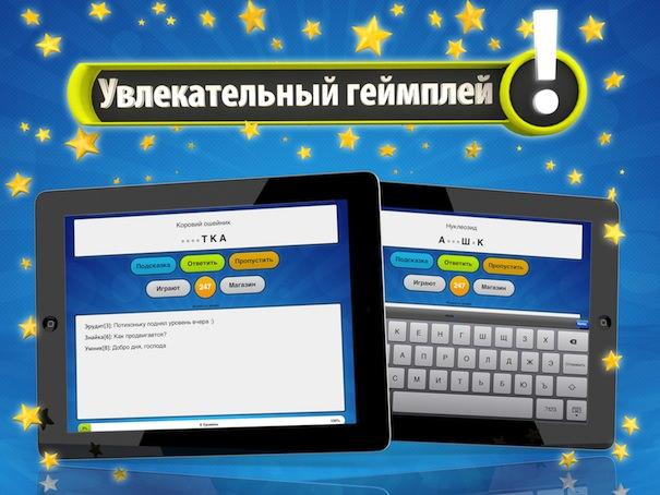trivi online игра для iPhone