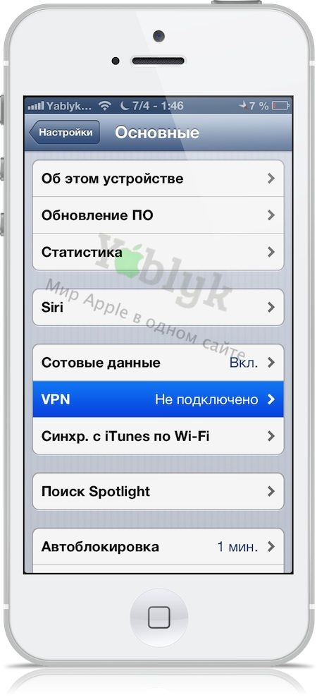 vpn iphone 5 virnetx yablyk