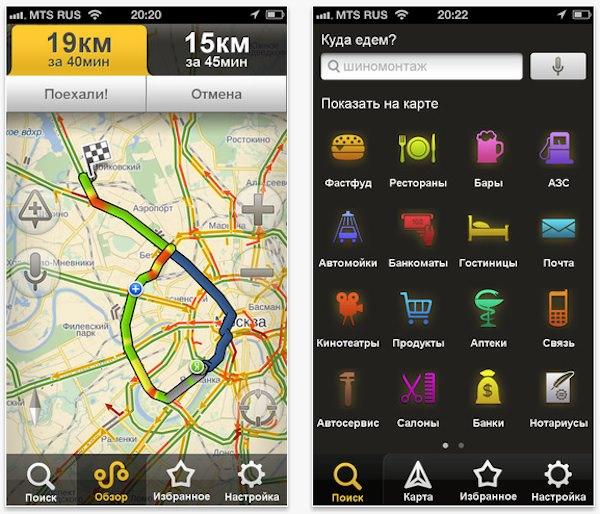 yandex-navigator-v-1-4-for-iphone-ipad