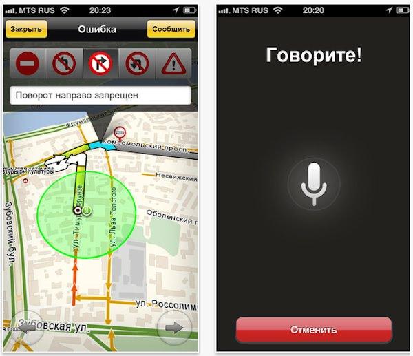 yandex-navigator-v-1-4-for-iphone_ipad