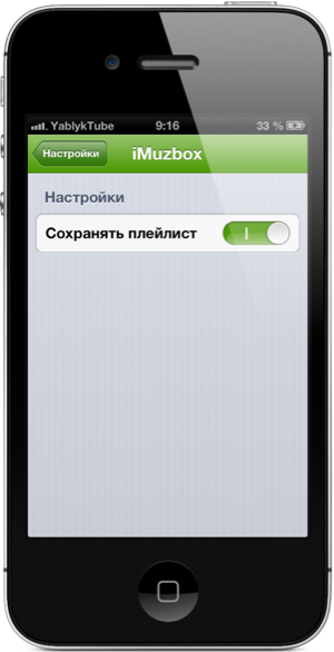 iMuzbox appstore