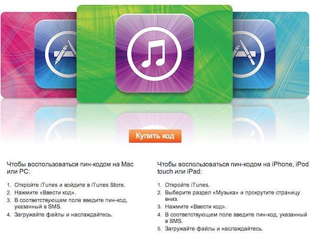 Как купить игру или программу в iTunes за Яндекс.Деньги, Webmoney
