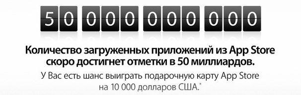 app store 50 миллиардов