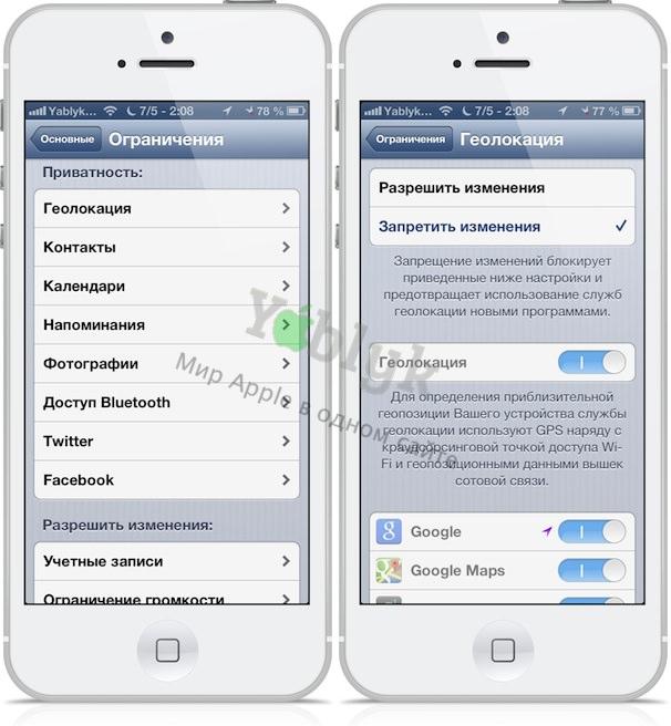 find_my-iphone-yablyk