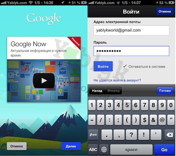 google now search для iphone ipad yablyk