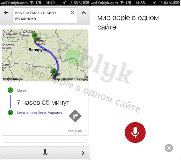 google now для iphone ipad yablyk