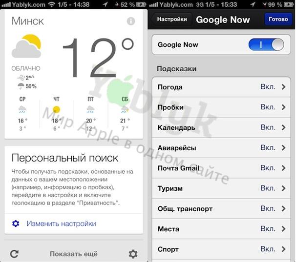 google now search для iphone 5 ipad yablyk
