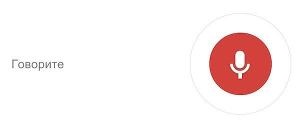 голосовой поиск Google в Chrome