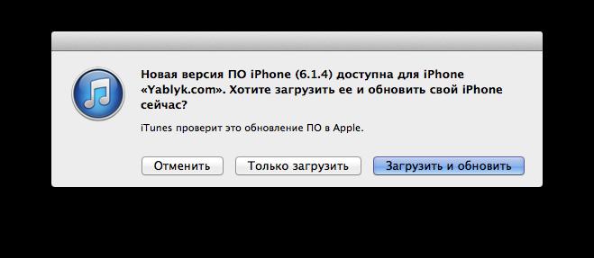 ios-6-1-4_iphone-5