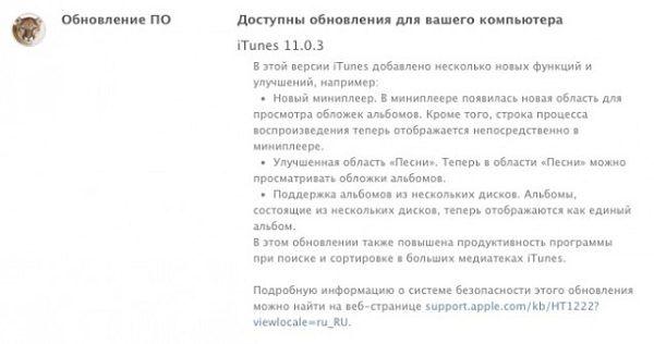 itunes-update (1)