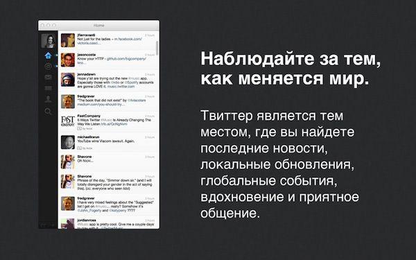 twitter_mac