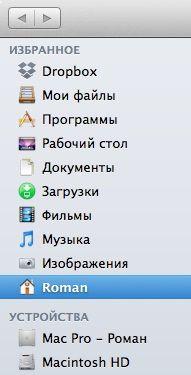 XtraFinder - отличное дополнение для Finder в OS X