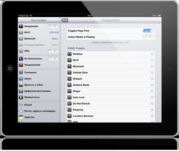 Джейлбрейк твик Auxo for iPad