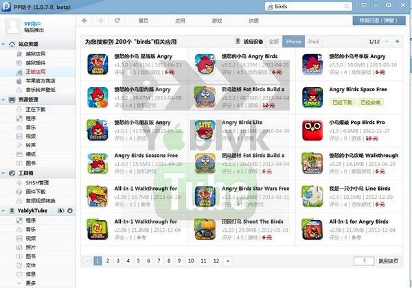 Pphelper-faq-install_app-iphone-ipad