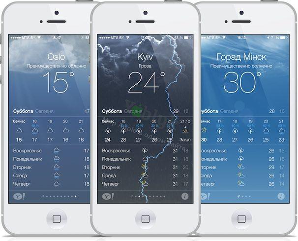 Погода в iOS 7