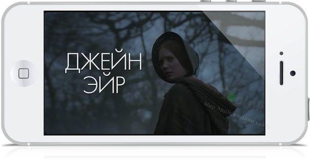 Смотреть фильмы на iPad онлайн