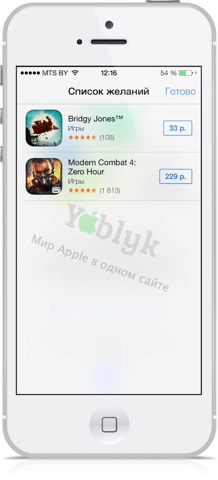 список желаний app store в ios 7