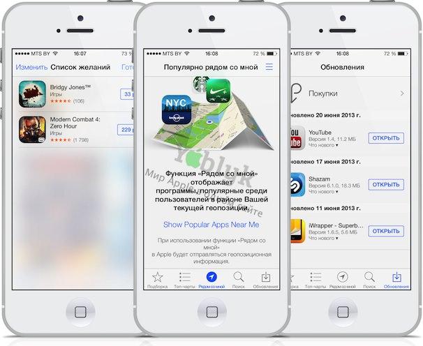 app store в ios 7