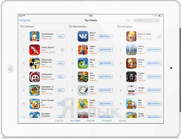 App Store на iPad