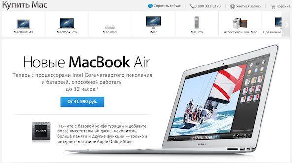 Apple Store в России