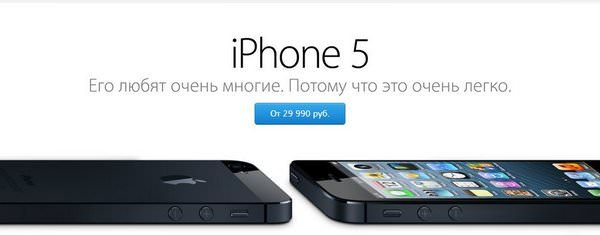 цены в российском Apple Store