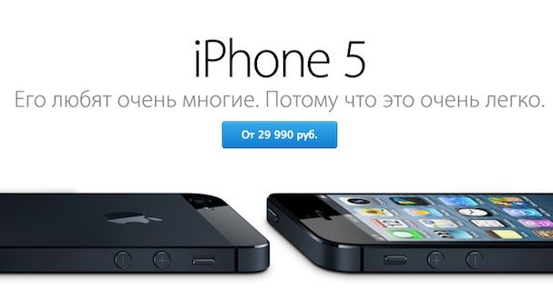 iphone 5 в Apple Store Россия