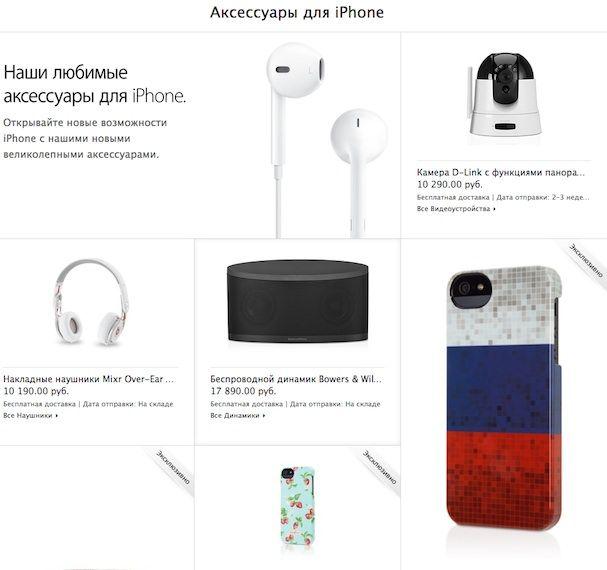 аксессуары в Apple Store Россия