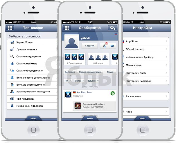AppZapp - платные приложения бесплатно и со скидками