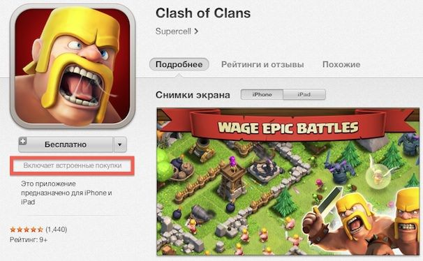 clash of clans встроенные покупки