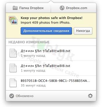 dropbox для windows и mac os x