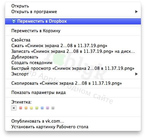 dropbox mac os x и windows