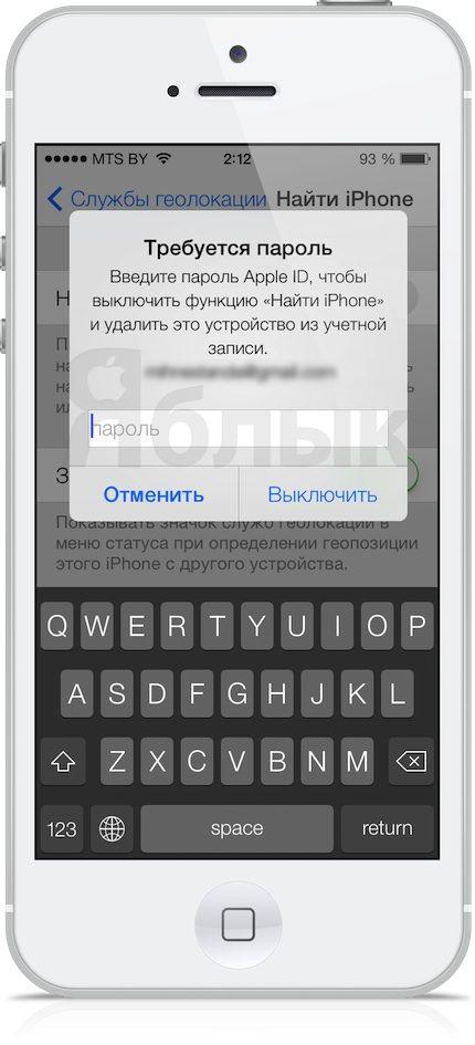 найти iPhone пароль