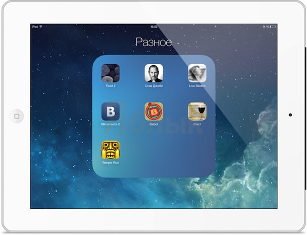folders iPad