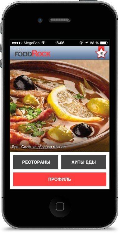 foodrock_1