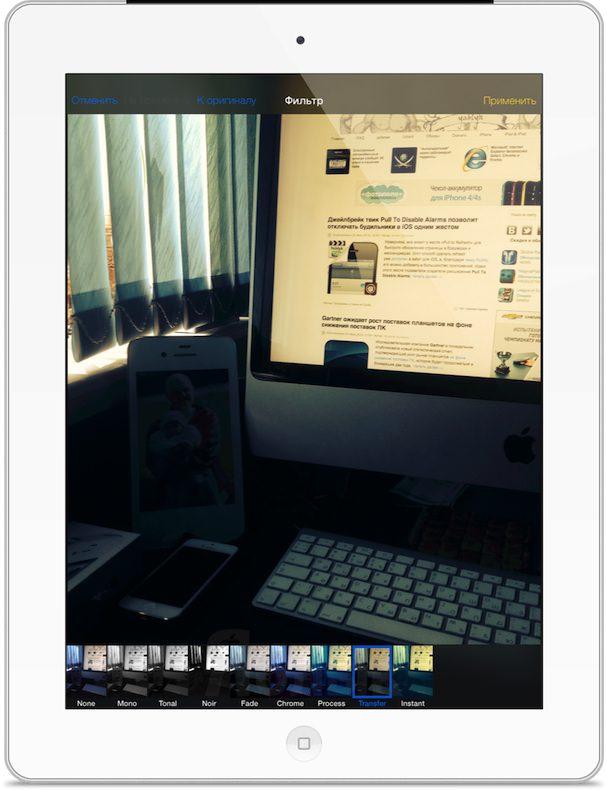 Фильтры в приложении Фото