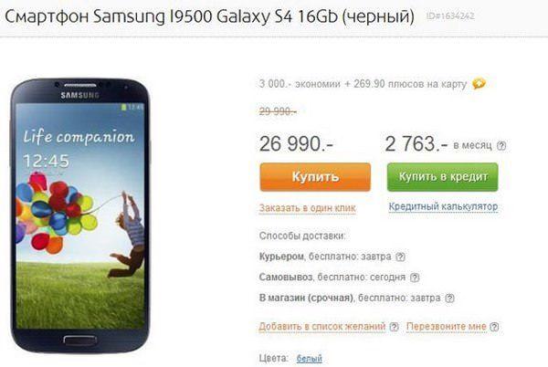 Galaxy S4 подешевел
