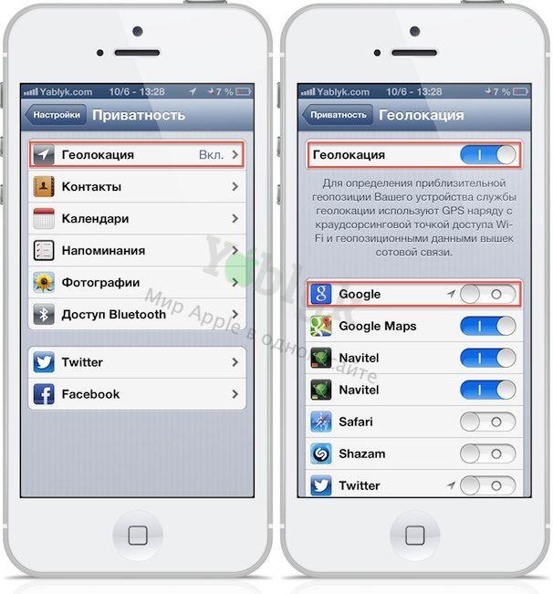 Настройки Геолокации и GPS в iPhone