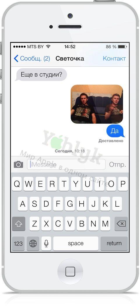 Сообщения в iMessage